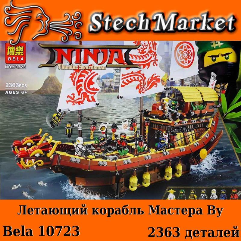 """Конструктор """"NINJA Летающий корабль мастера Ву"""" Bela 10723 2363 деталей"""