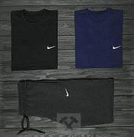 Мужской комплект две футболки + шорты Nike серого синего и черного цвета (люкс копия)