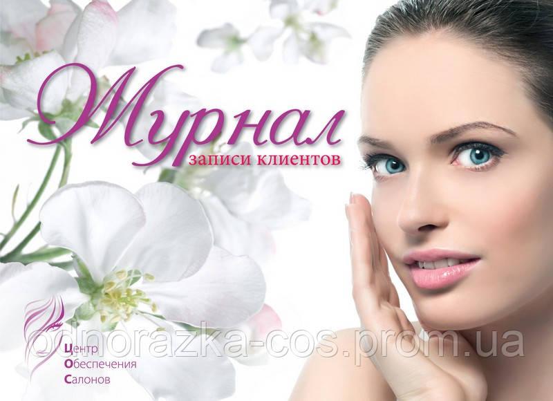 Журнал записи клиентов, цена 95 грн., купить в Харькове — Prom.ua ... f0dc7d16e82