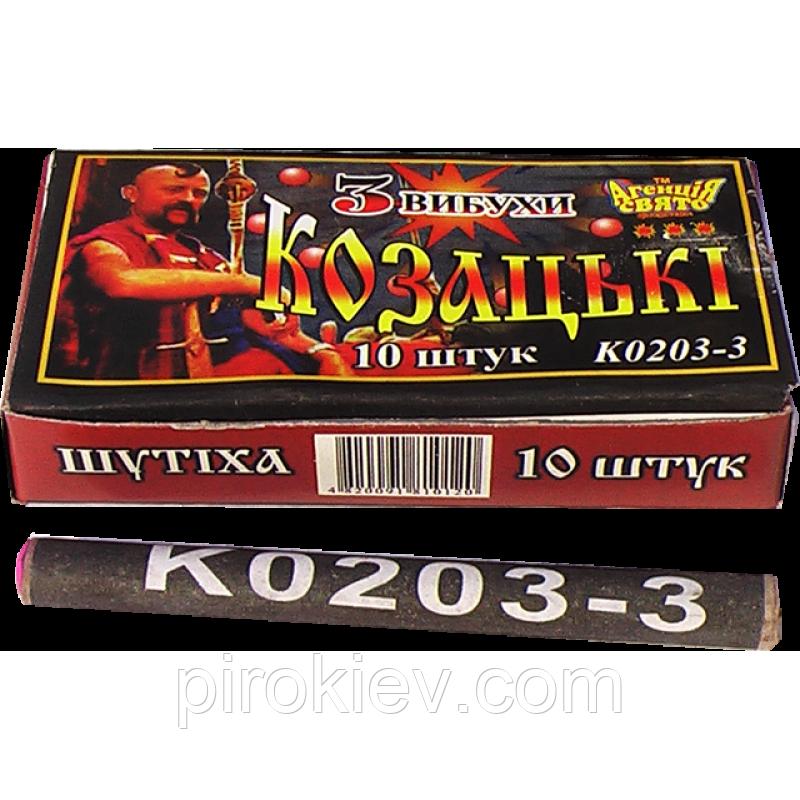 Петарды Корсар 3 K0203-3 - Козацькі на 3 взрыва (10 шт/уп)