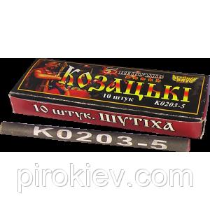 Петарды Корсар 3 K0203-5 - Козацькі на 5 взрывов (10 шт/уп)