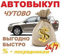Авто выкуп Чутово, Автовыкуп Чутово в течение часа! 24/7