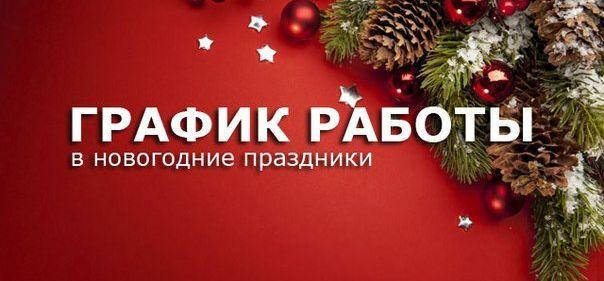 """График работы компании """"МиниМакс"""" на Новогодние и Рождественские праздники!"""