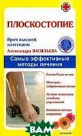 Александра Васильева Плоскостопие. Самые эффективные методы лечения