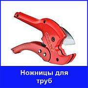 Ножиці для металопластикових та поліпропіленових труб