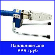 Паяльники для PPR труб