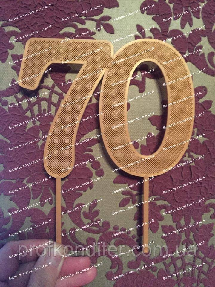 """Пластиковий топер """"70"""" (сіточка)"""