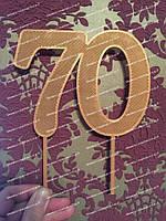 """Пластиковый топер """"70"""" (сеточка)"""