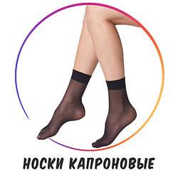Капроновые носочки Оптом