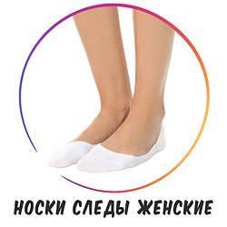 Женские носки-следы оптом