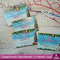 Новогодний подарочный сертификат от Лавки Здравия!