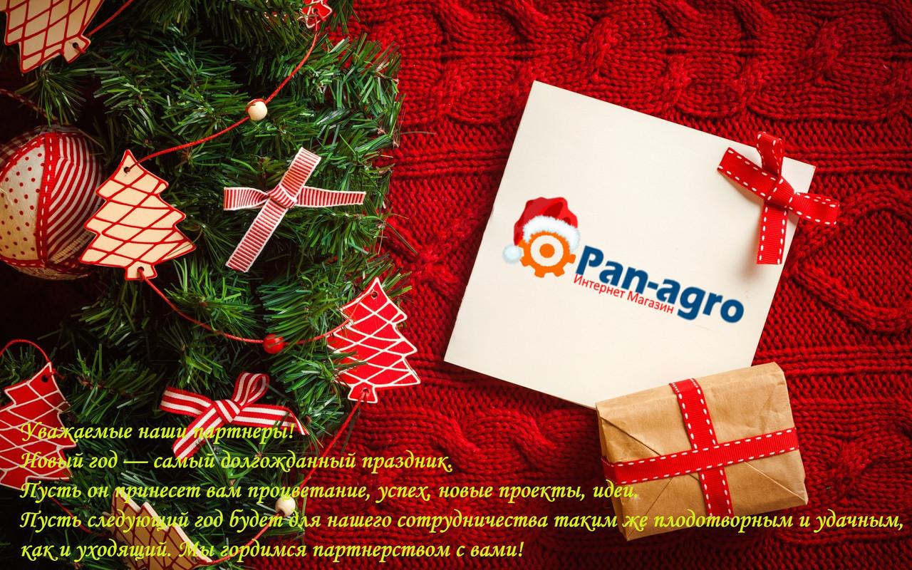 Компания «пан-агро» поздравляет с новым годом и рождеством христовым!