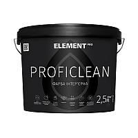 ELEMENT PRO PROFICLEAN 2,5 л База А Інтер'єрна латексна фарба, вологостійка, шовковисто-матова