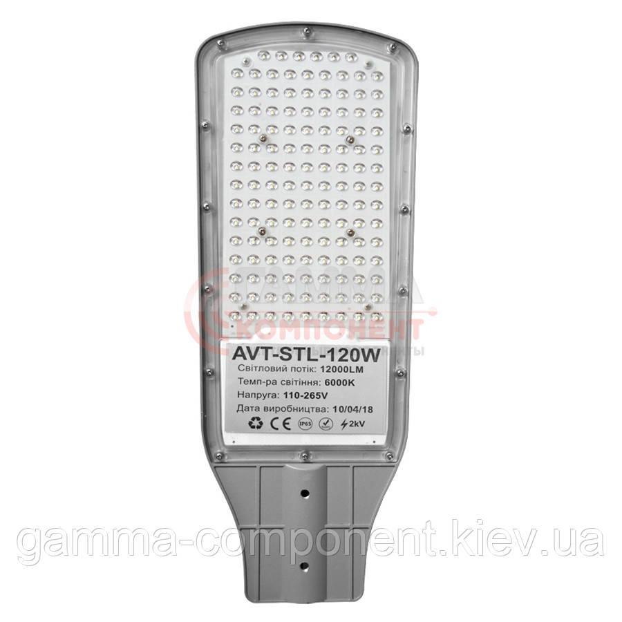 Светодиодный прожектор консольный AVT-STL 120W, 6000K, IP65, 220V