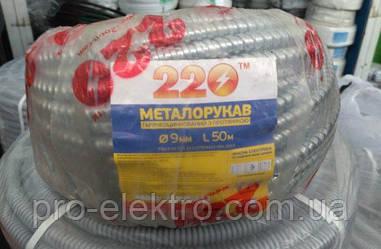 Металлорукав оцинкованный, диаметр 9мм IP 40