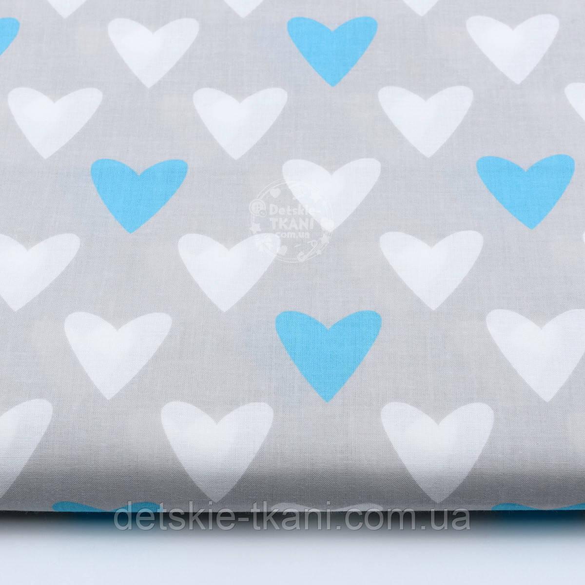 Ткань хлопковая с голубыми и белыми сердцами на сером фоне № 467а