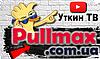 Интернет магазин гаджетов и трендовых товаров  - PULLMAX.COM.UA