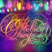 """""""Бижутерия оптом RRR"""" поздравляет с Новогодними праздниками! График работы в праздничные дни."""