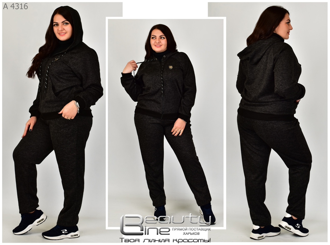 Стильный теплый спортивный костюм размеры  54-72
