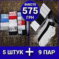 Акция! Набор мужских трусов Calvin Klein + набор носков Tommy Hilfiger  укороченные a58c9f37306fe
