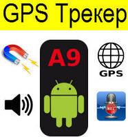 Трекер GSM GPS диктофон