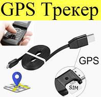 GPS Трекер, USB зарядное устройство, GSM Сигнализация