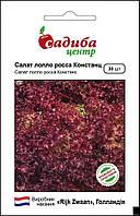 Насіння салату Констанц (30шт) Садиба Центр