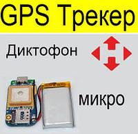 GPS Трекер Микро диктофон голосовая активация