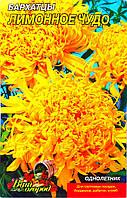 Семена цветов Бархатцы Лимонное чудо, пакет 10х15 см
