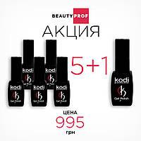 АКЦИЯ!!! Гель-лак Kodi Professional 12 мл при покупке 5 шт + 1 гель-лак в подарок!!!