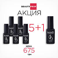 АКЦИЯ!!! Гель-лак Kodi Professional 8 мл при покупке 5 шт + 1 гель-лак в подарок!!!