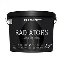 ELEMENT PRO RADIATORS 2,5 л Акрилова емаль для радіаторів