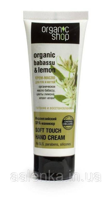 Органическое крем-масло для рук и ногтей, Индонезийский SPA-маникюр, Organic Shop, 75мл