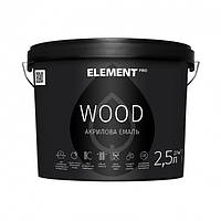 ELEMENT PRO WOOD 2,5 л Акриловая эмаль для дерева