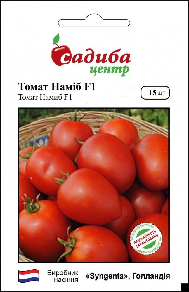 Наміб F1 (15шт) Насіння томату Садиба Центр