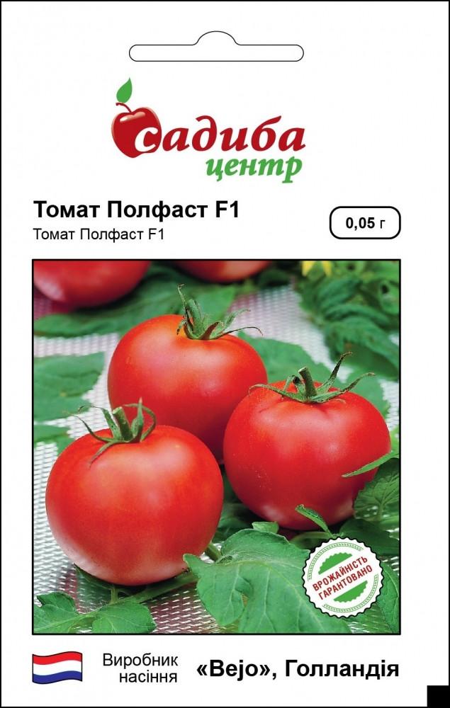 Полфаст F1 (0,05г) Насіння томату Садиба Центр