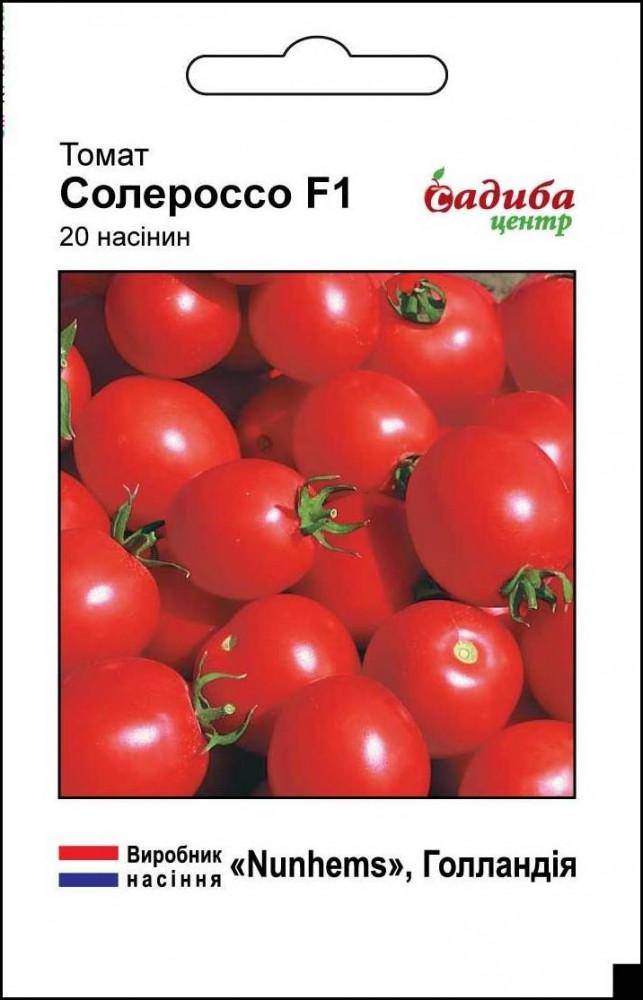Солероссо F1 (20шт) Насіння томату Садиба Центр