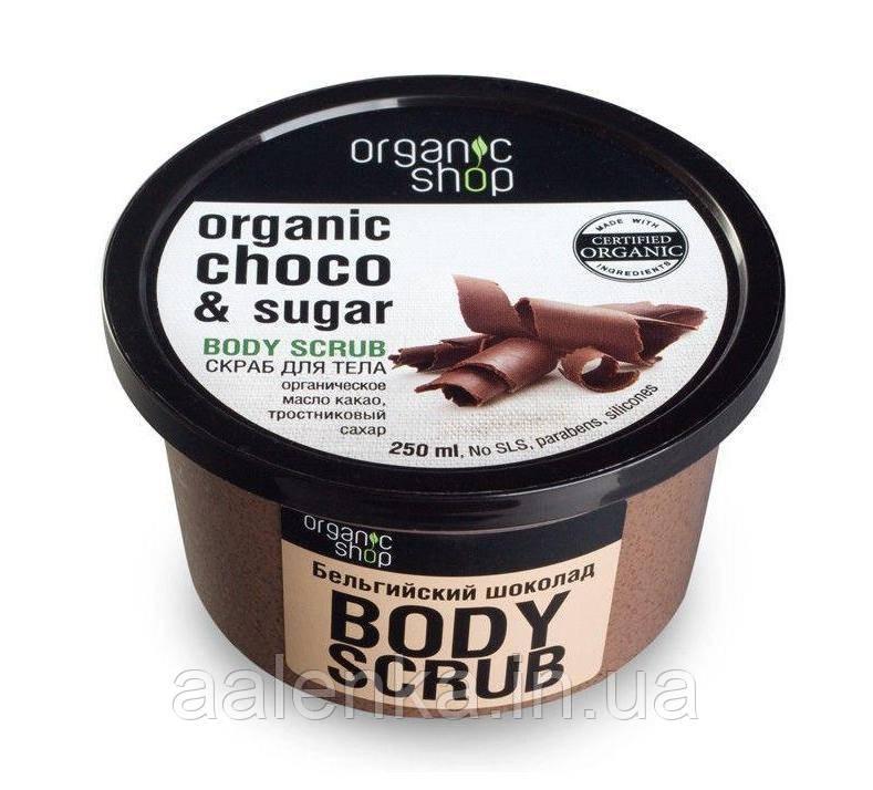 Скраб для тела органический бельгийский шоколад , 250мл, Organic Shop