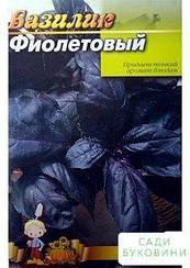 Базилик 'Фиолетовый' (Большой пакет) ТМ 'Весна' 1,5г
