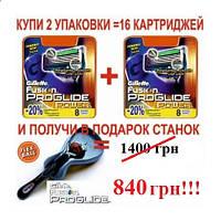 АКЦИЯ! Gillette Fusion Proglide Power 16 шт. + станок для бритья Fusion ProGlide FLEXBALL