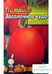 Томат 'Засолочное чудо' (Большой пакет) ТМ 'Весна' 2г