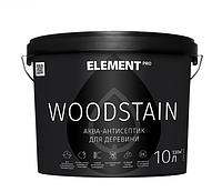 ELEMENT PRO WOODSTAIN, 10 л БЕЛЫЙ Аква-антисептик для дерева