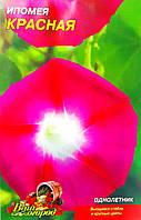 Семена цветов Ипомея Красная, пакет 10х15 см
