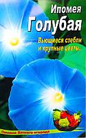 Семена цветов Ипомея Голубая, пакет 10х15 см