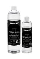 Растворитель деароматизированный ELEMENT PRO 0,25 л