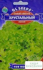 Салат-латук 'Хрустальный' ТМ 'GL SEEDS' 1г