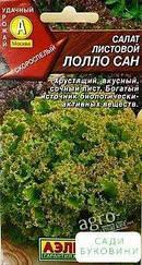 Салат листовой 'Лолло сан' ТМ 'АЭЛИТА' 0.5г