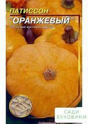 Патиссон 'Оранжевый' ТМ 'Весна' 2г