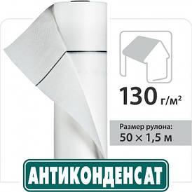 Подкровельная плёнка Антиконденсат Н130 1.5*50 м