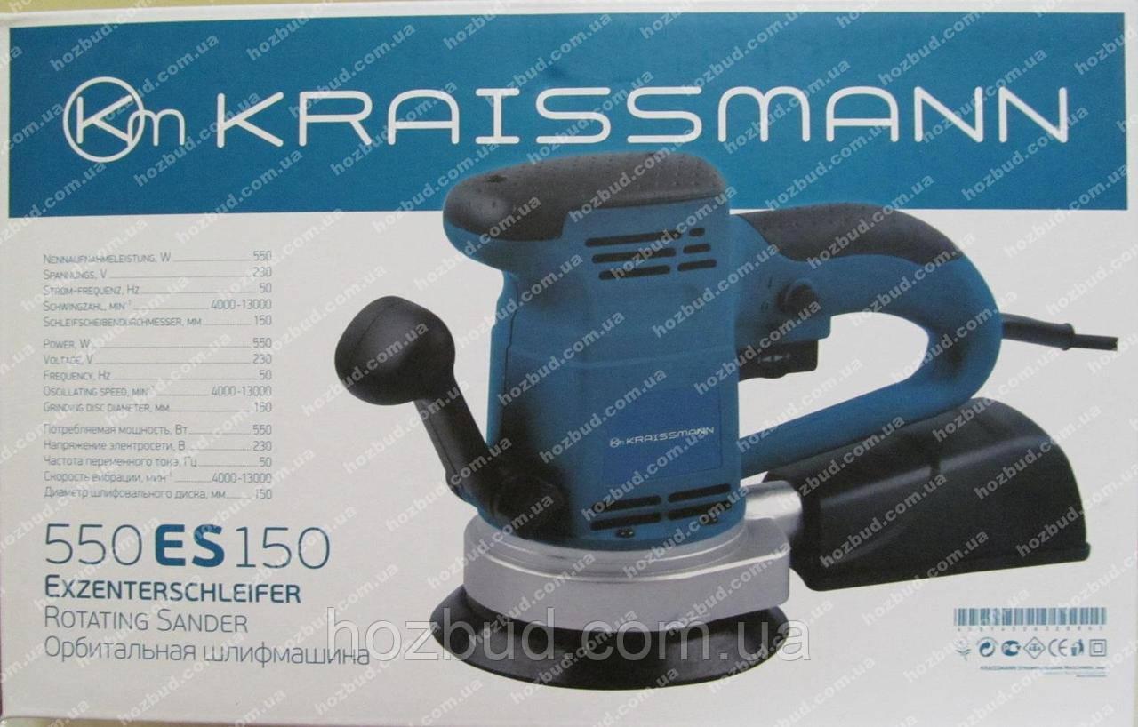 Орбітальна шліфмашина Kraissmann 550ES150 (2 платформи)